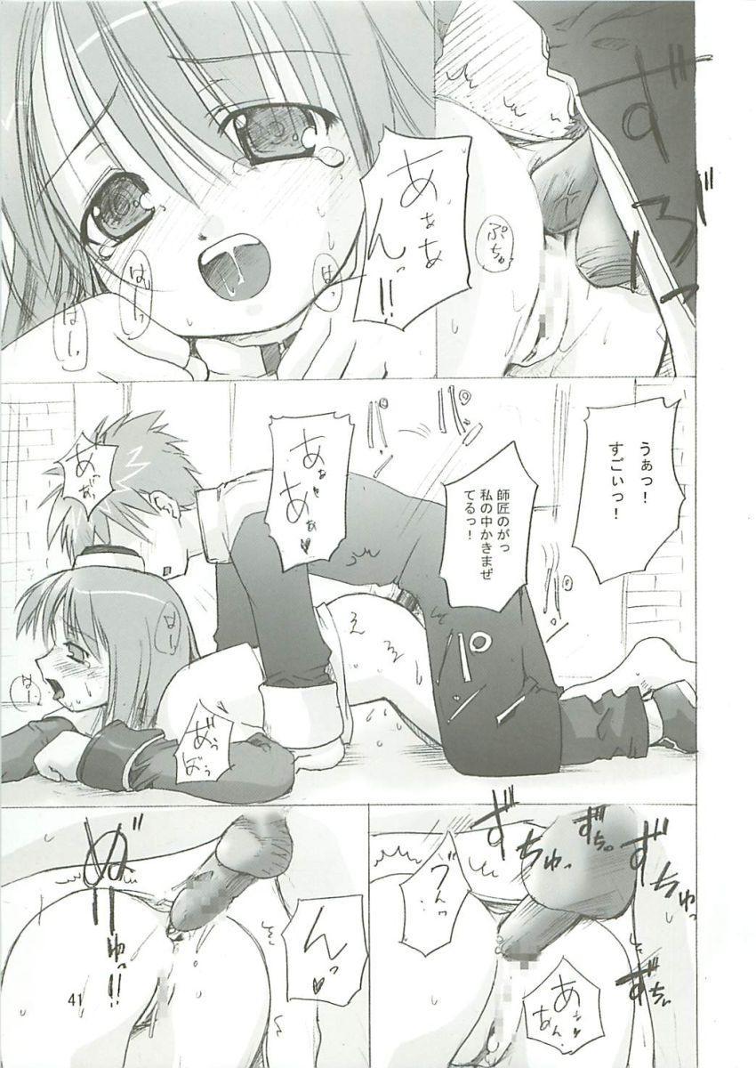 Himitsu no Guild ni Goyoujin 1+2+α 39