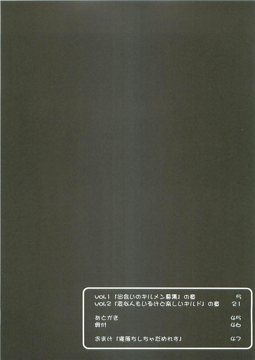 Himitsu no Guild ni Goyoujin 1+2+α 43