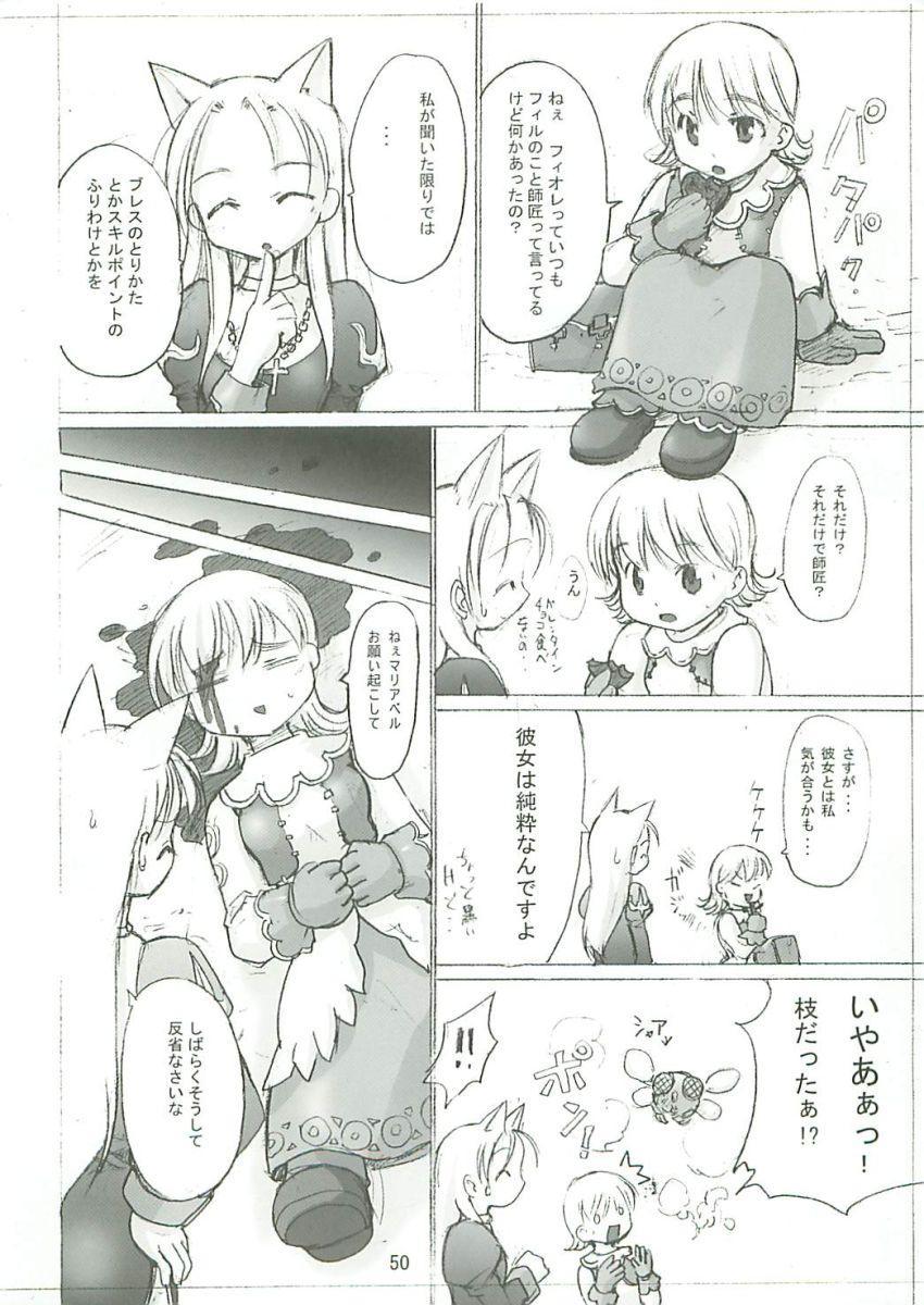 Himitsu no Guild ni Goyoujin 1+2+α 48