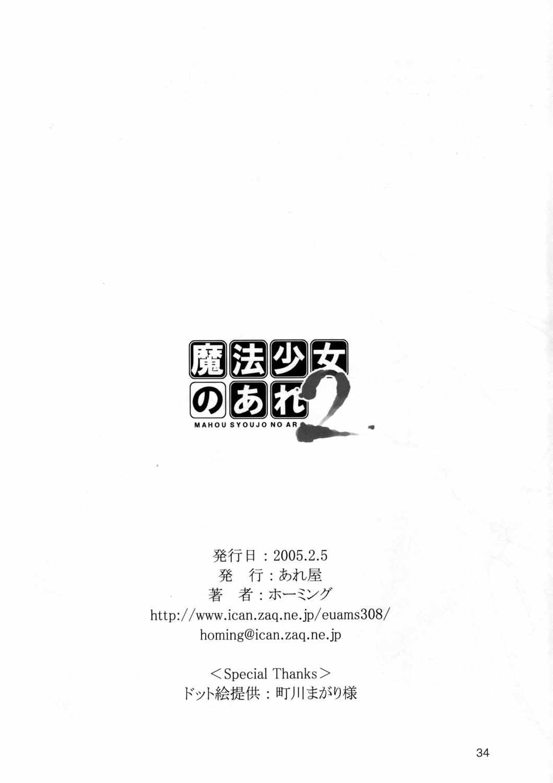MAHOU SYOUJO NO ARE 2 32