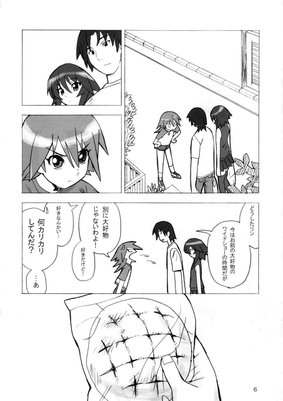 MAHOU SYOUJO NO ARE 2 4