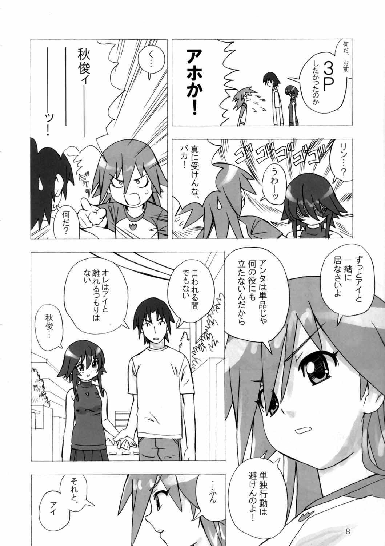 MAHOU SYOUJO NO ARE 2 6
