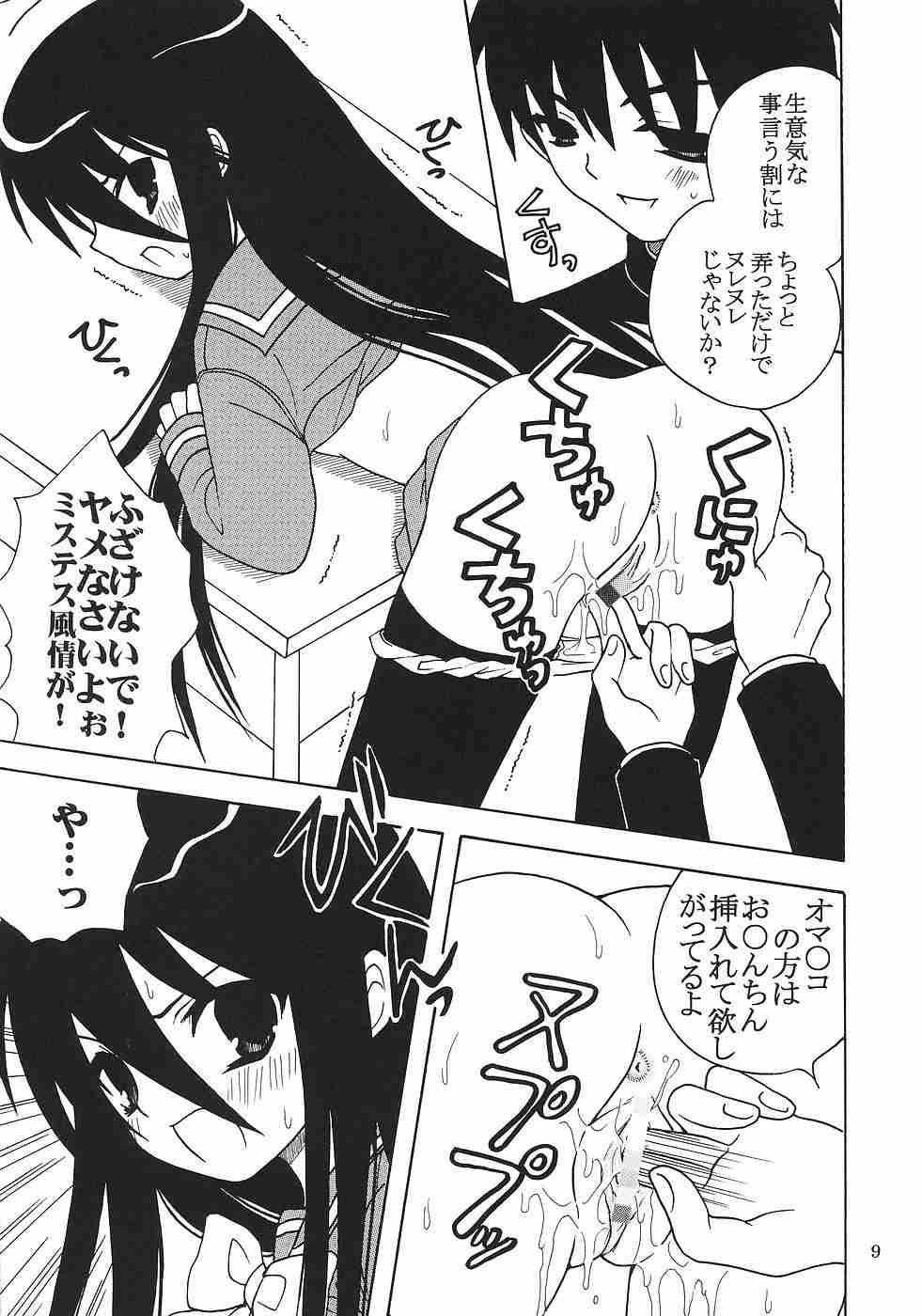 Shakume No Mai Otsukamichu 2 9