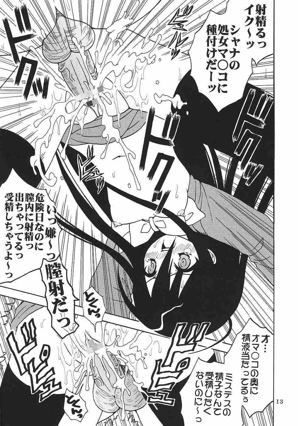 Shakume No Mai Otsukamichu 2 13