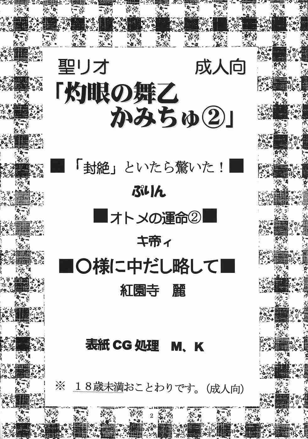 Shakume No Mai Otsukamichu 2 2