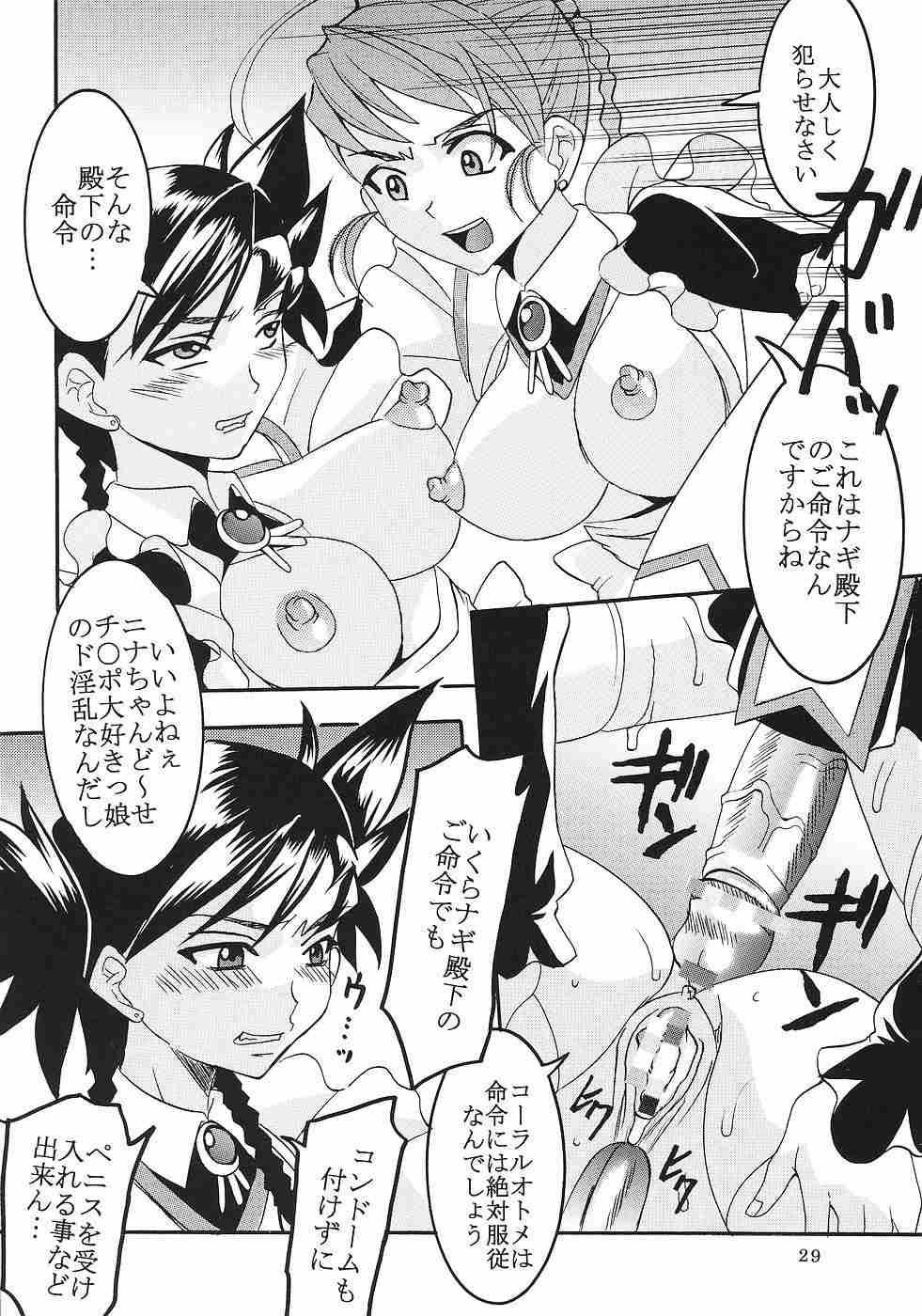 Shakume No Mai Otsukamichu 2 29