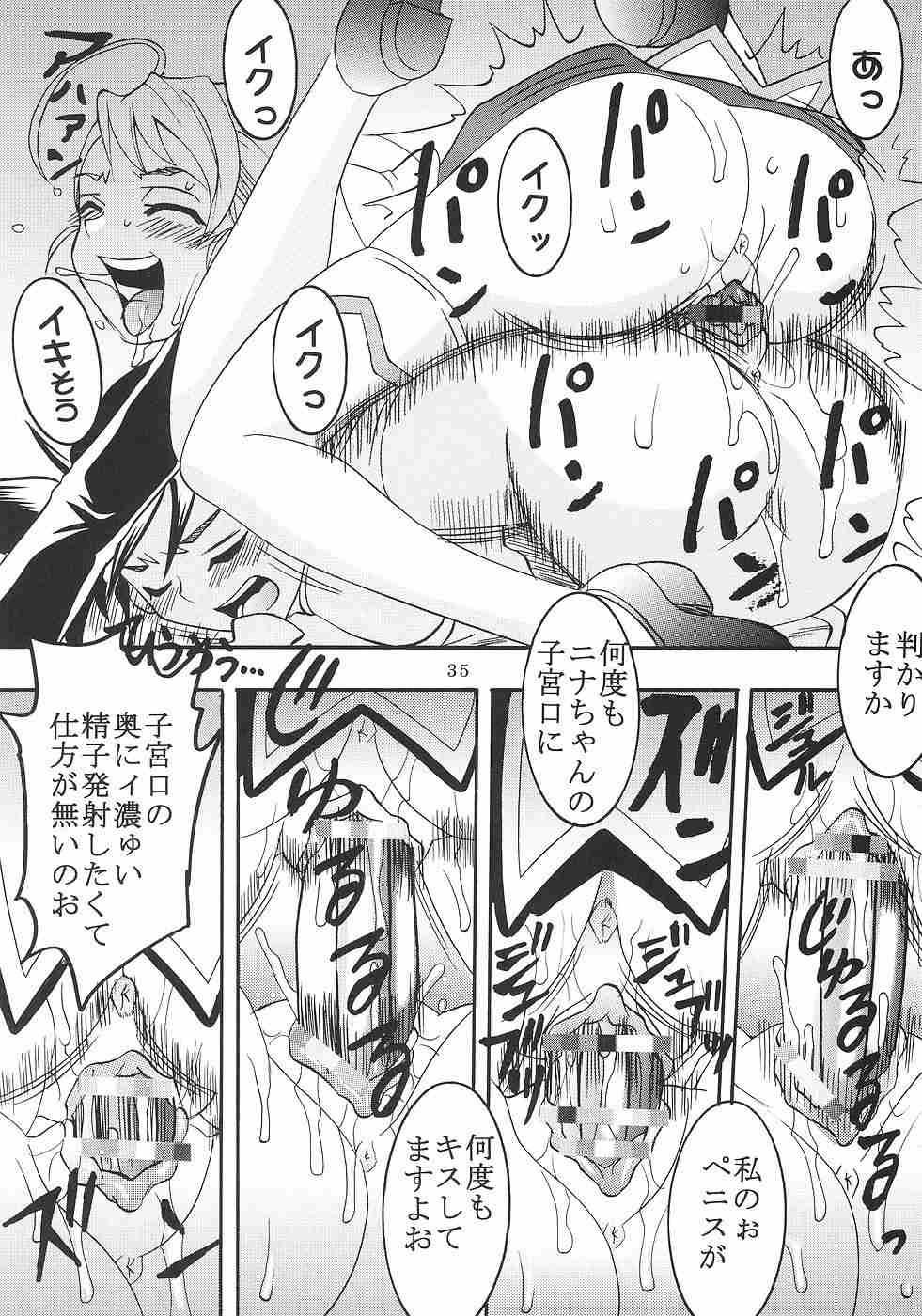 Shakume No Mai Otsukamichu 2 35