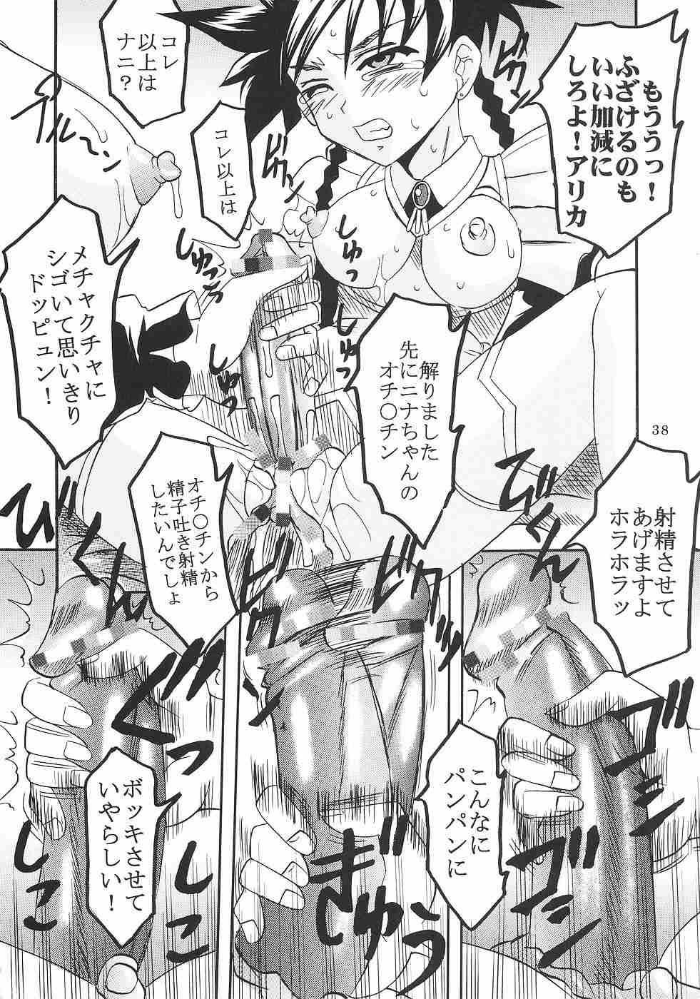 Shakume No Mai Otsukamichu 2 38