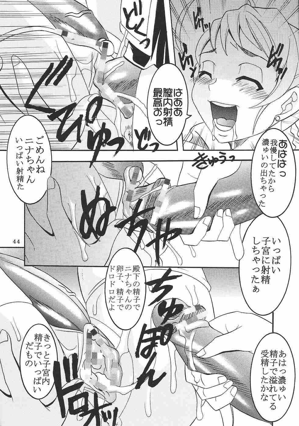 Shakume No Mai Otsukamichu 2 44