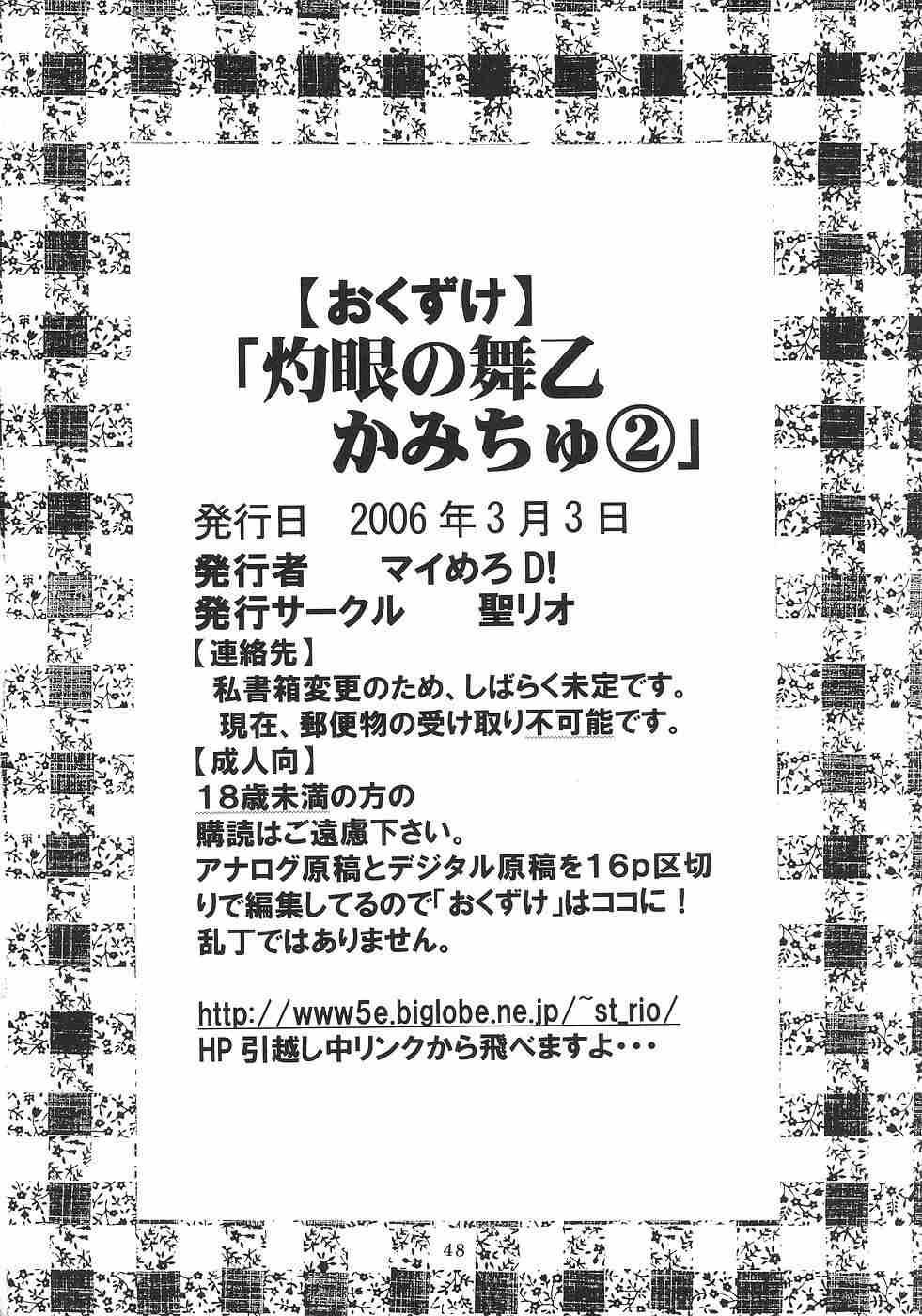 Shakume No Mai Otsukamichu 2 48