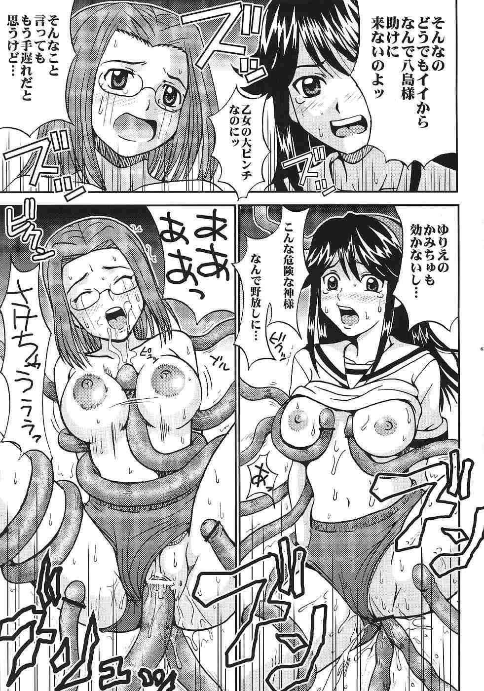 Shakume No Mai Otsukamichu 2 63