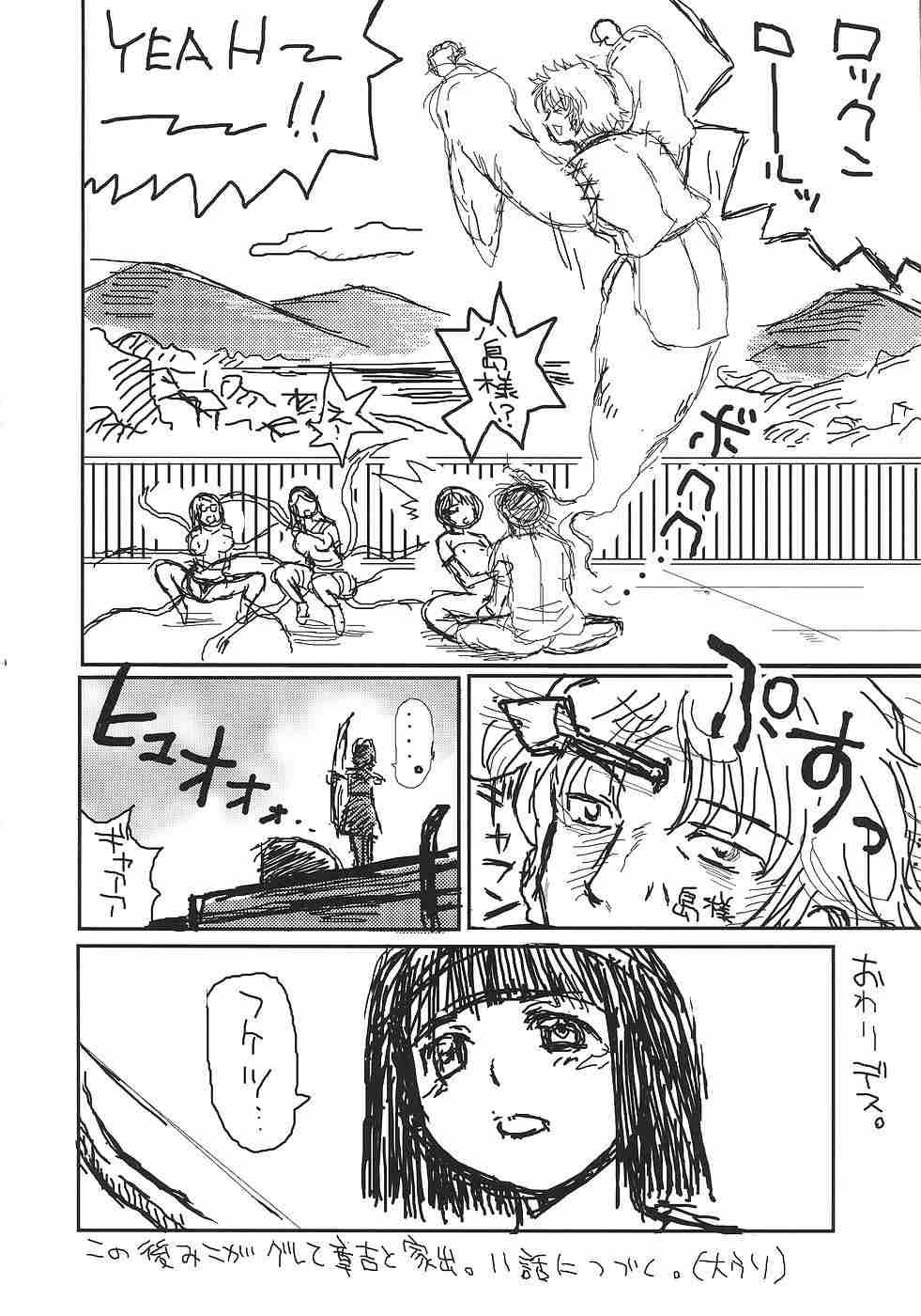 Shakume No Mai Otsukamichu 2 64