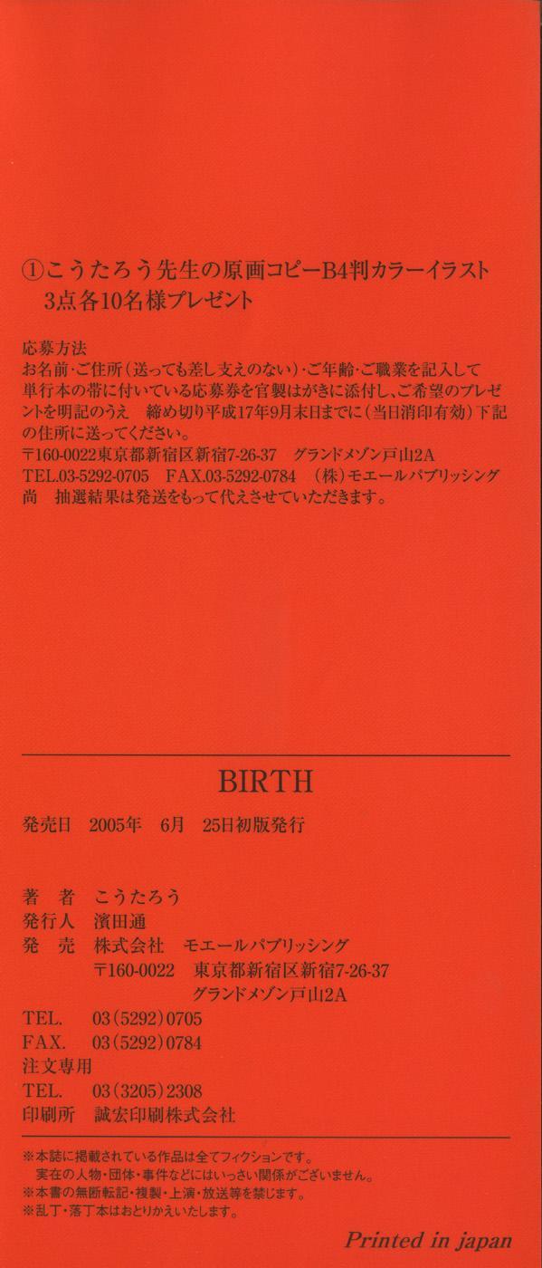 BIRTH 160
