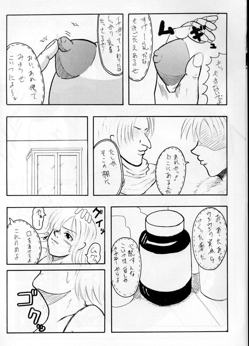 Koki no Tane 25