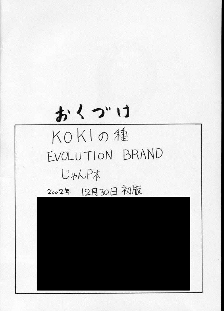 Koki no Tane 40