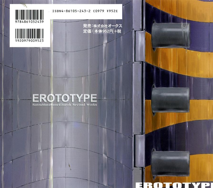 Erototype 1