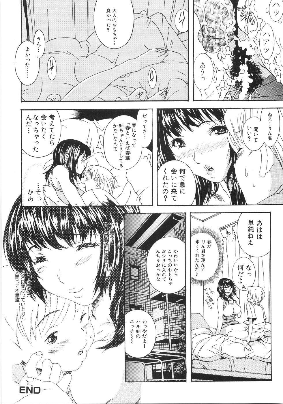 Honki Jiru - Cowper's Gland Liquid? or Love Juice?...?! 102