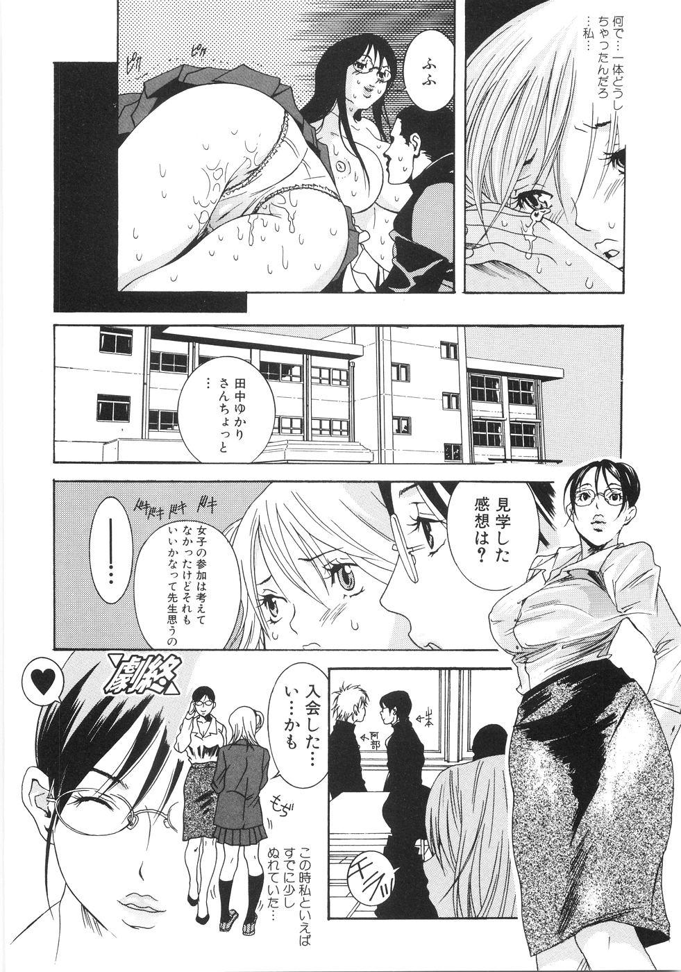 Honki Jiru - Cowper's Gland Liquid? or Love Juice?...?! 110