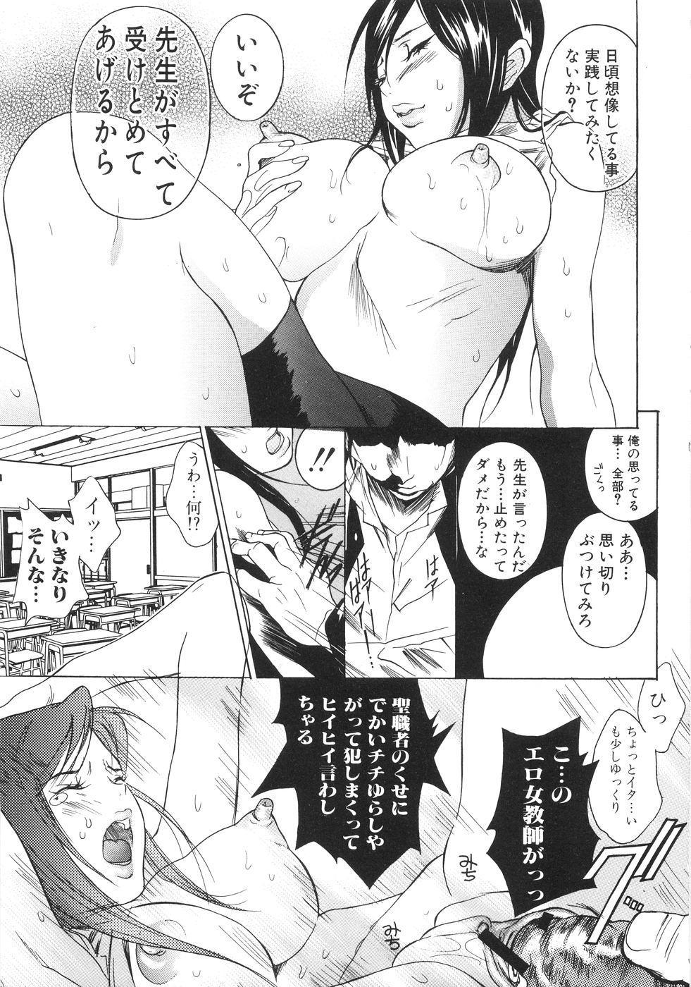 Honki Jiru - Cowper's Gland Liquid? or Love Juice?...?! 11