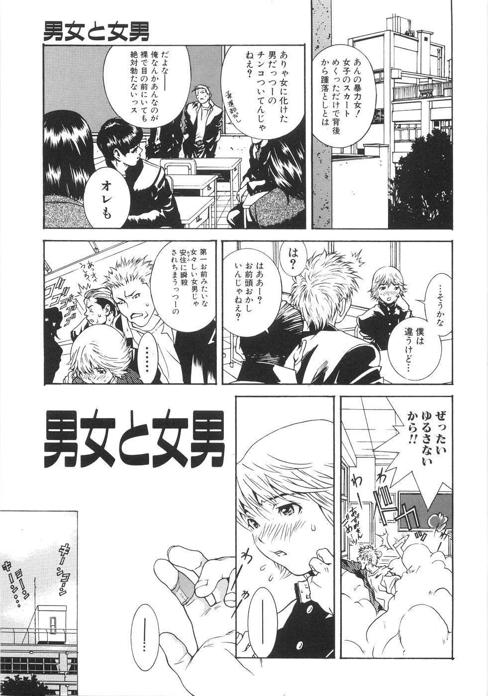 Honki Jiru - Cowper's Gland Liquid? or Love Juice?...?! 123
