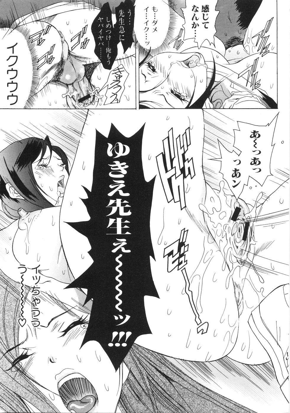 Honki Jiru - Cowper's Gland Liquid? or Love Juice?...?! 13