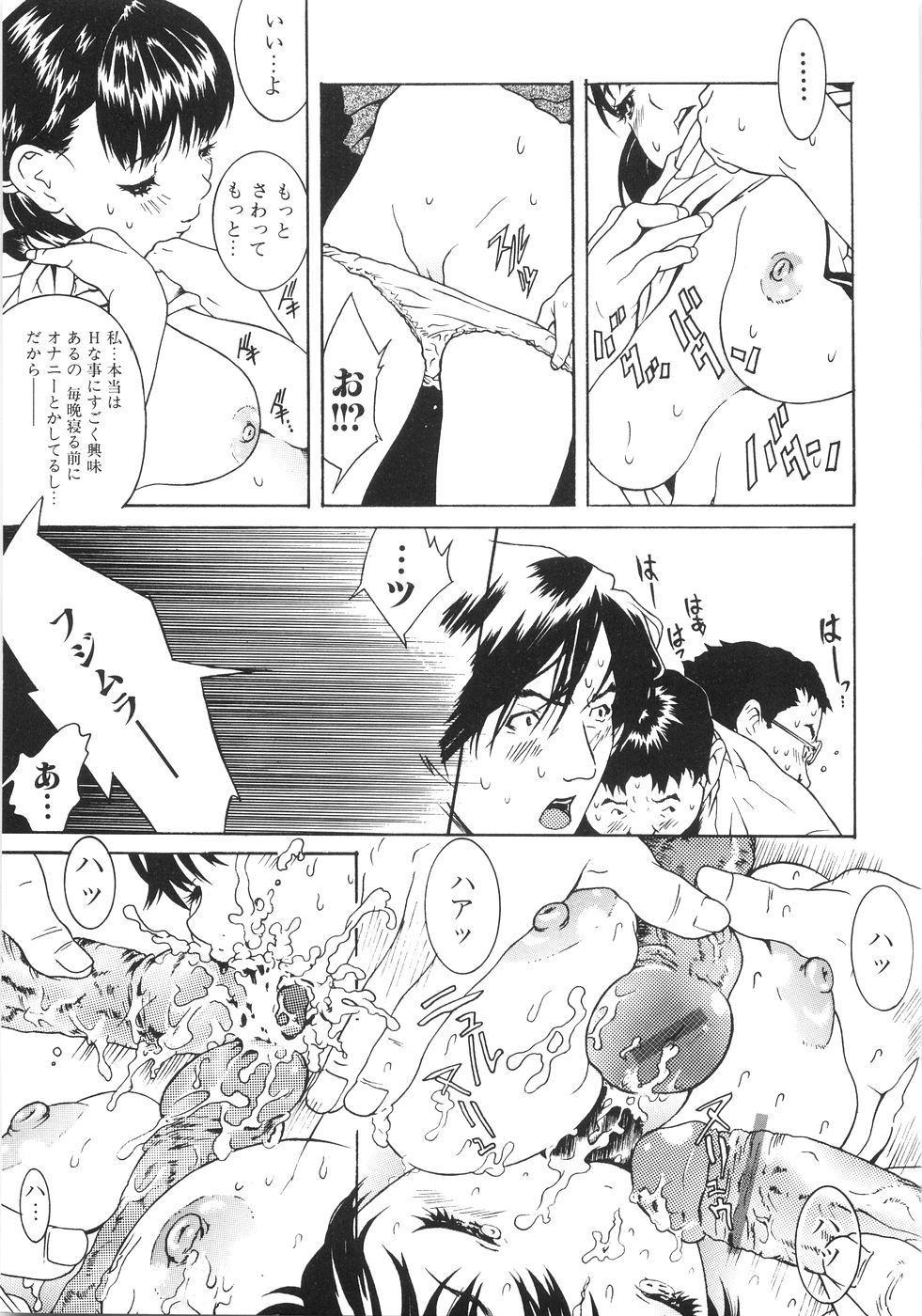 Honki Jiru - Cowper's Gland Liquid? or Love Juice?...?! 143