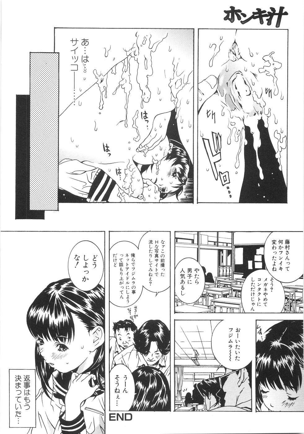 Honki Jiru - Cowper's Gland Liquid? or Love Juice?...?! 148