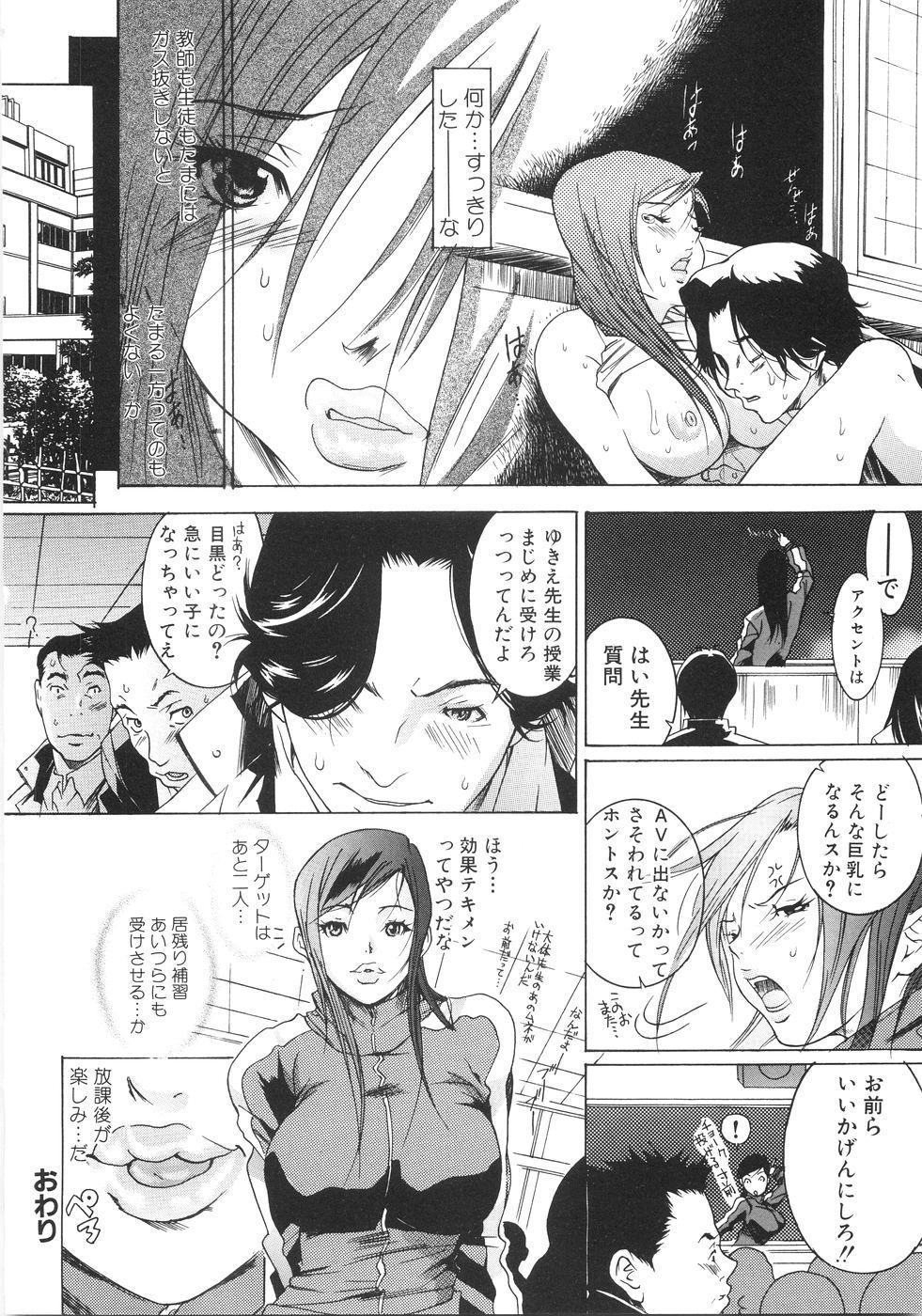 Honki Jiru - Cowper's Gland Liquid? or Love Juice?...?! 14