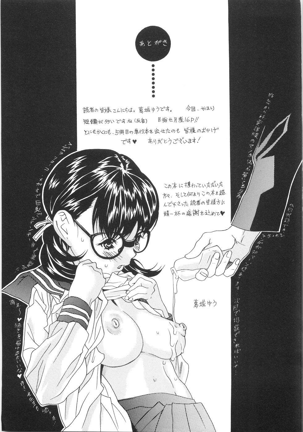 Honki Jiru - Cowper's Gland Liquid? or Love Juice?...?! 149