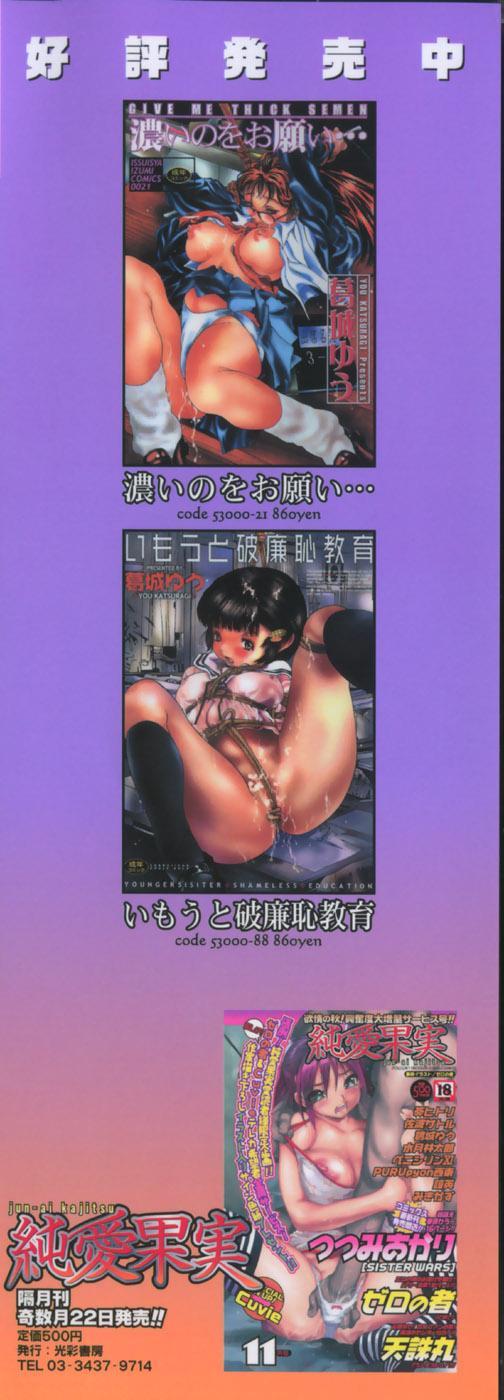 Honki Jiru - Cowper's Gland Liquid? or Love Juice?...?! 152