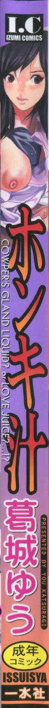 Honki Jiru - Cowper's Gland Liquid? or Love Juice?...?! 154