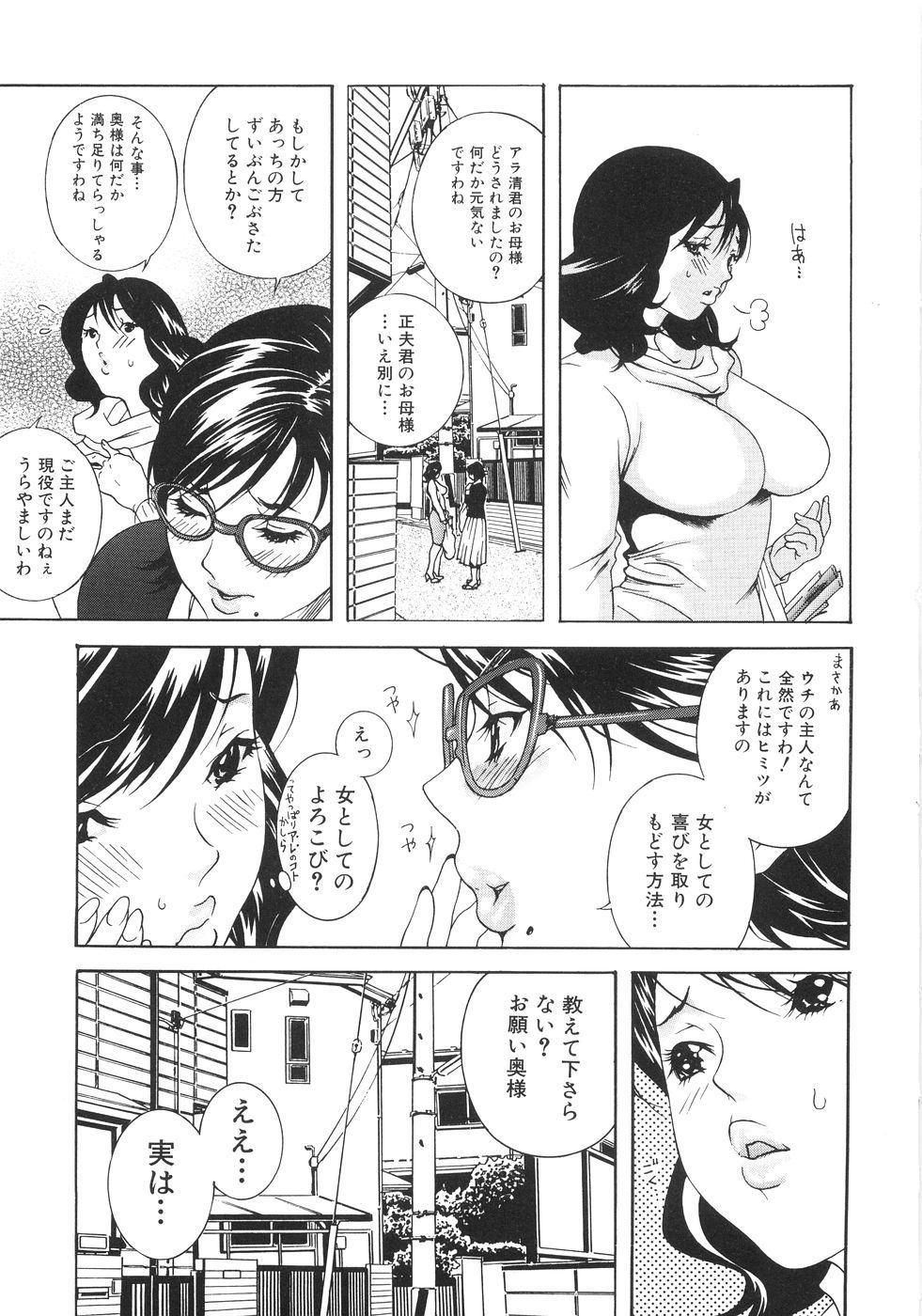 Honki Jiru - Cowper's Gland Liquid? or Love Juice?...?! 15