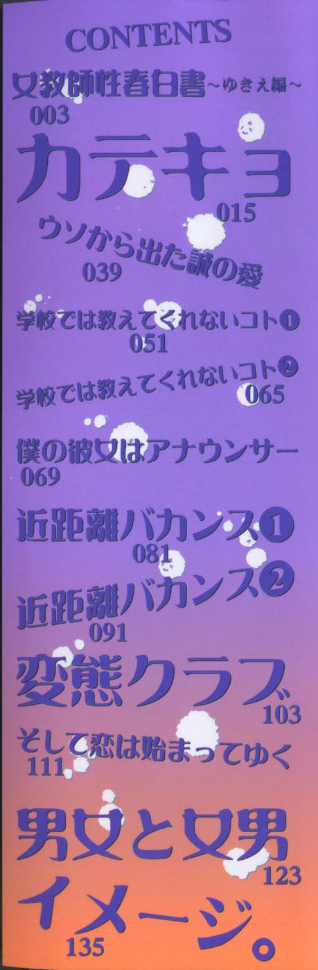 Honki Jiru - Cowper's Gland Liquid? or Love Juice?...?! 1