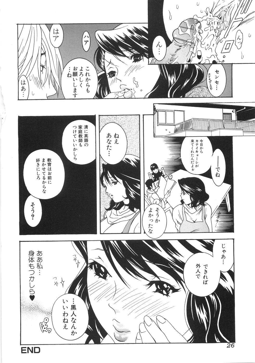 Honki Jiru - Cowper's Gland Liquid? or Love Juice?...?! 26
