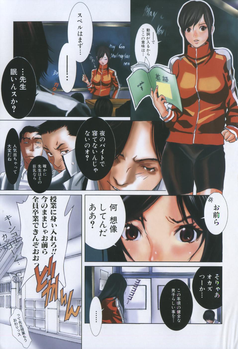 Honki Jiru - Cowper's Gland Liquid? or Love Juice?...?! 3