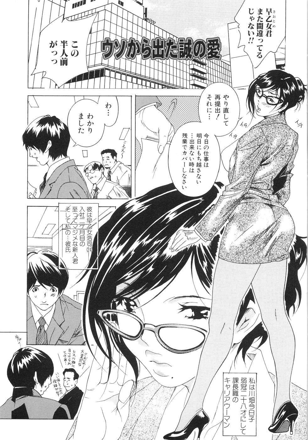 Honki Jiru - Cowper's Gland Liquid? or Love Juice?...?! 39