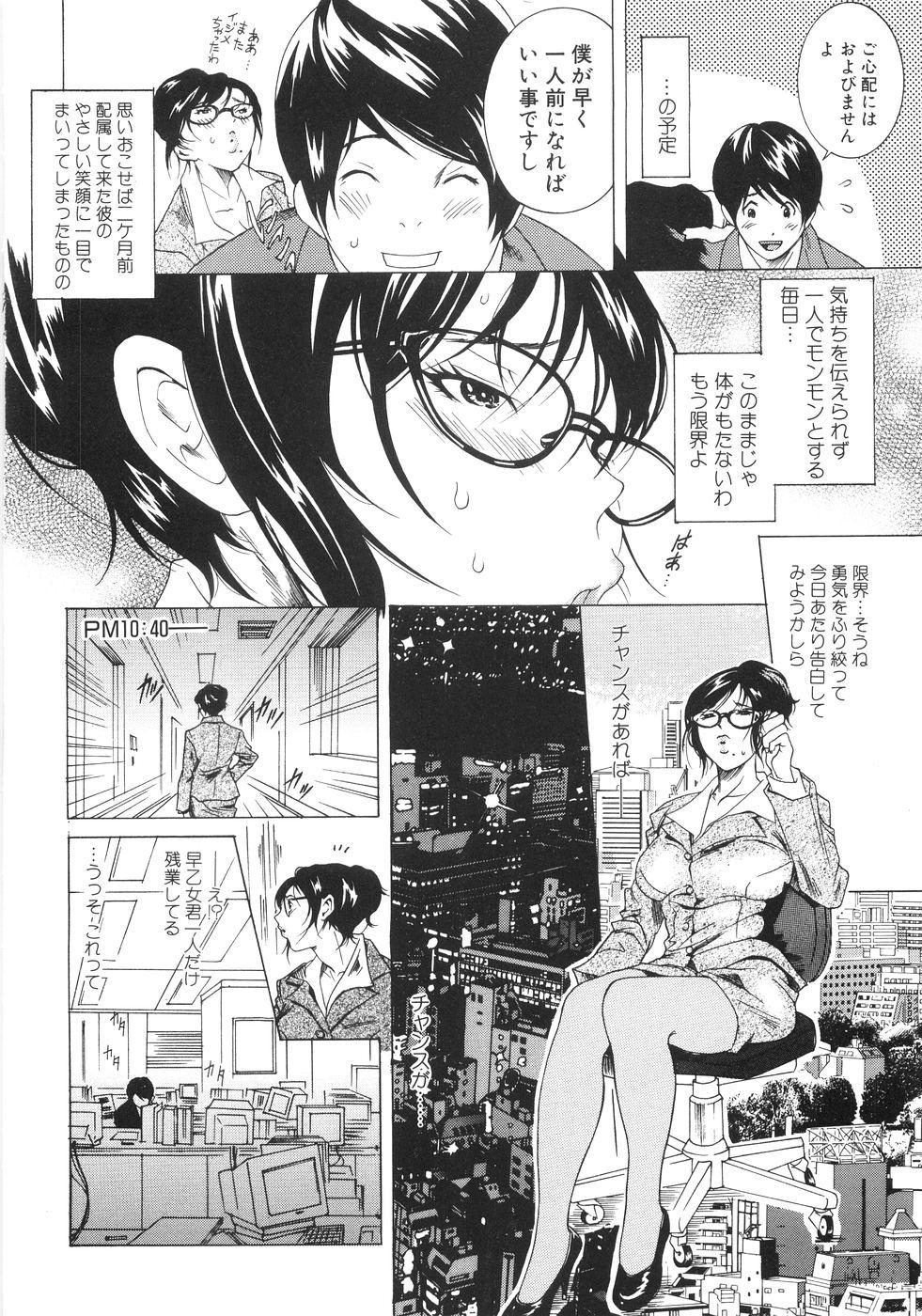 Honki Jiru - Cowper's Gland Liquid? or Love Juice?...?! 40