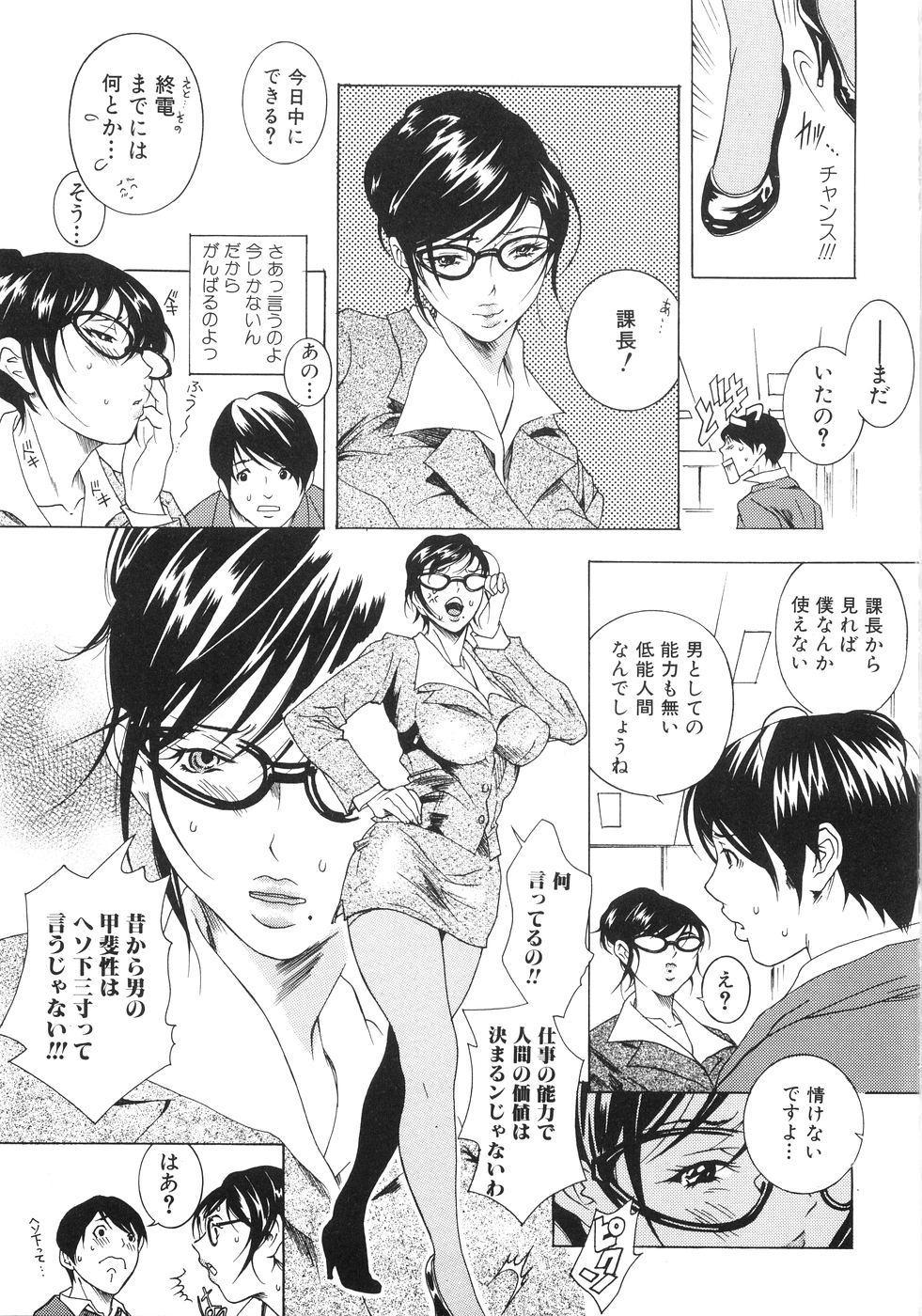 Honki Jiru - Cowper's Gland Liquid? or Love Juice?...?! 41