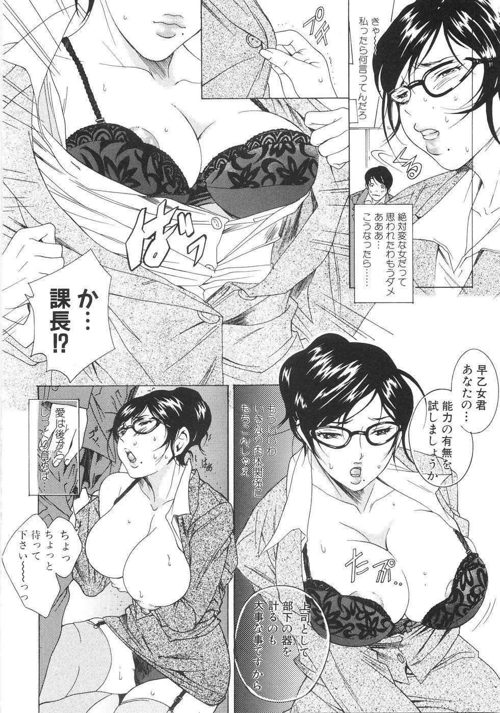 Honki Jiru - Cowper's Gland Liquid? or Love Juice?...?! 42