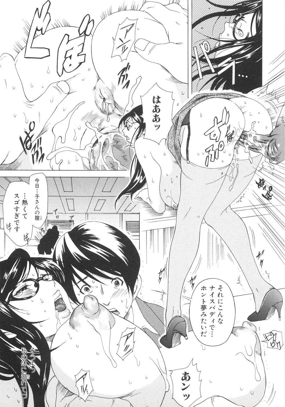 Honki Jiru - Cowper's Gland Liquid? or Love Juice?...?! 47