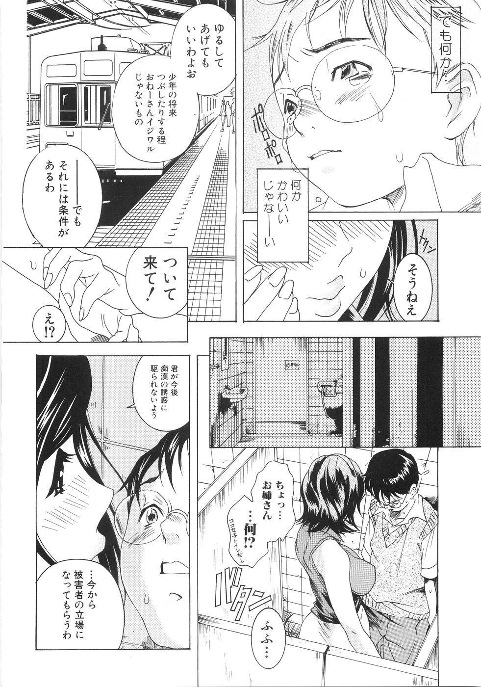 Honki Jiru - Cowper's Gland Liquid? or Love Juice?...?! 56
