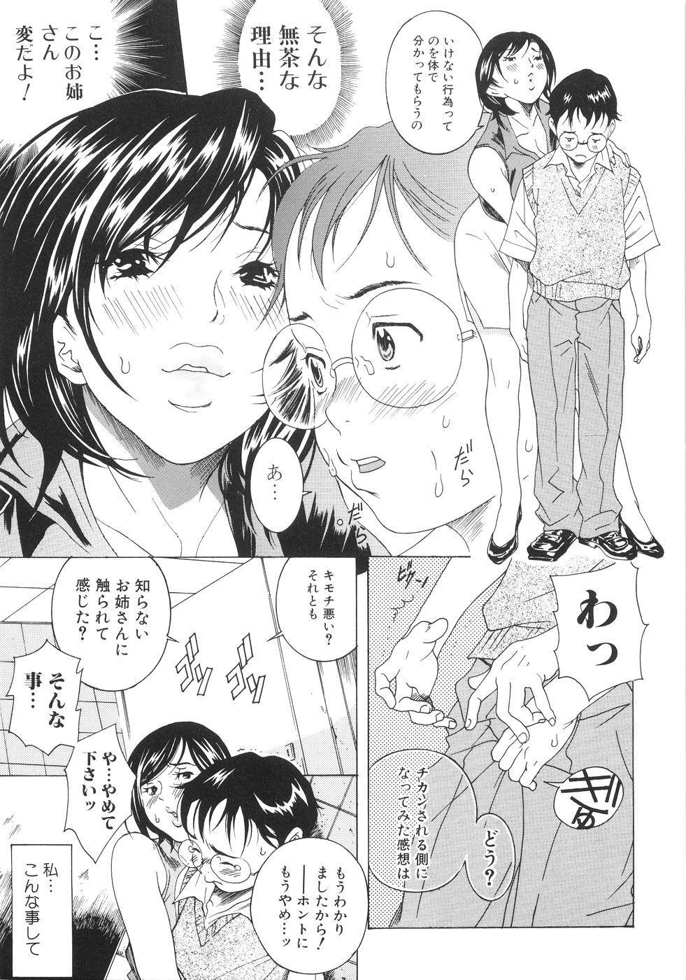 Honki Jiru - Cowper's Gland Liquid? or Love Juice?...?! 57
