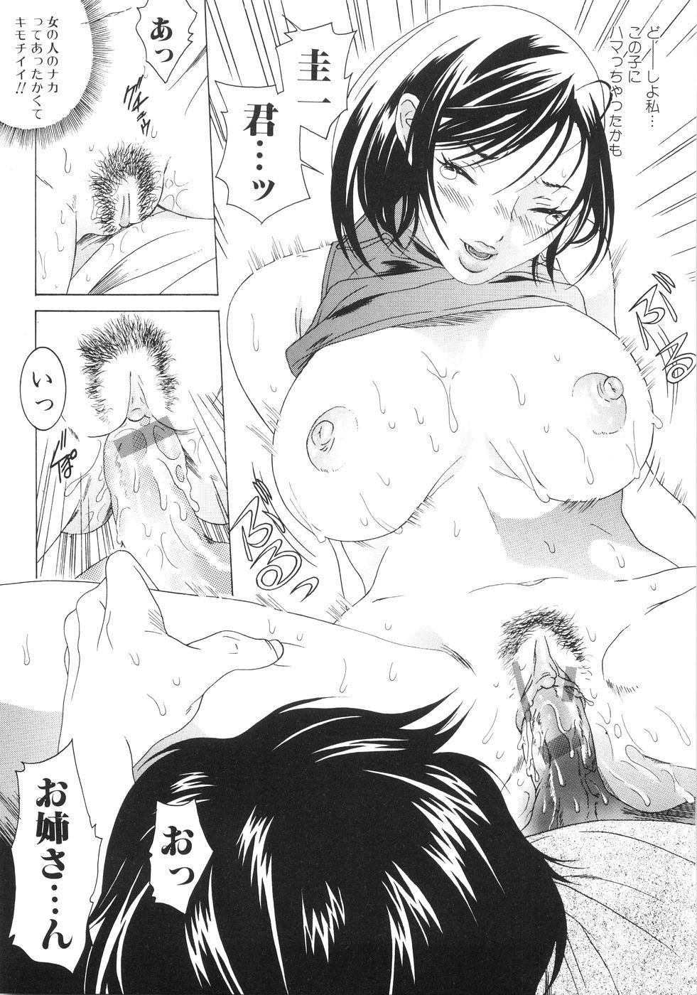 Honki Jiru - Cowper's Gland Liquid? or Love Juice?...?! 61