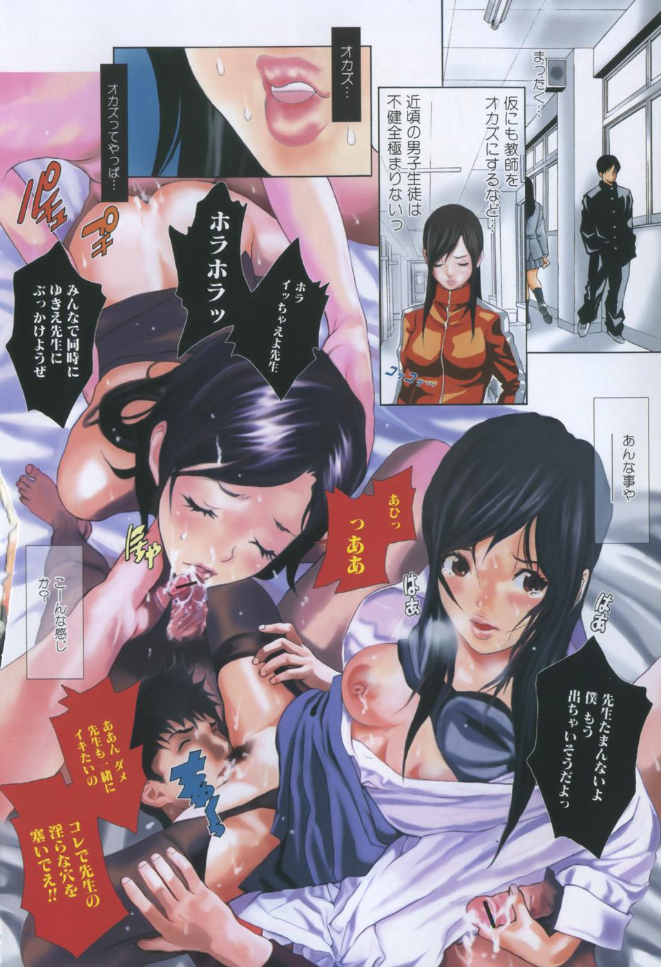 Honki Jiru - Cowper's Gland Liquid? or Love Juice?...?! 6