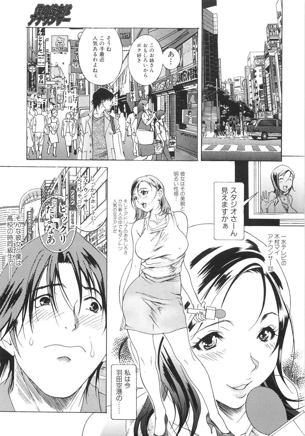 Honki Jiru - Cowper's Gland Liquid? or Love Juice?...?! 69