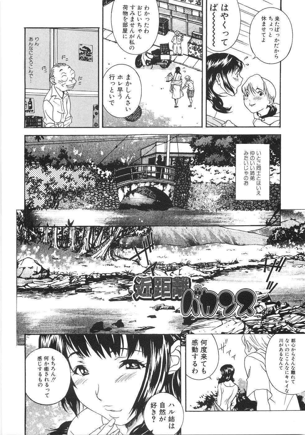 Honki Jiru - Cowper's Gland Liquid? or Love Juice?...?! 82