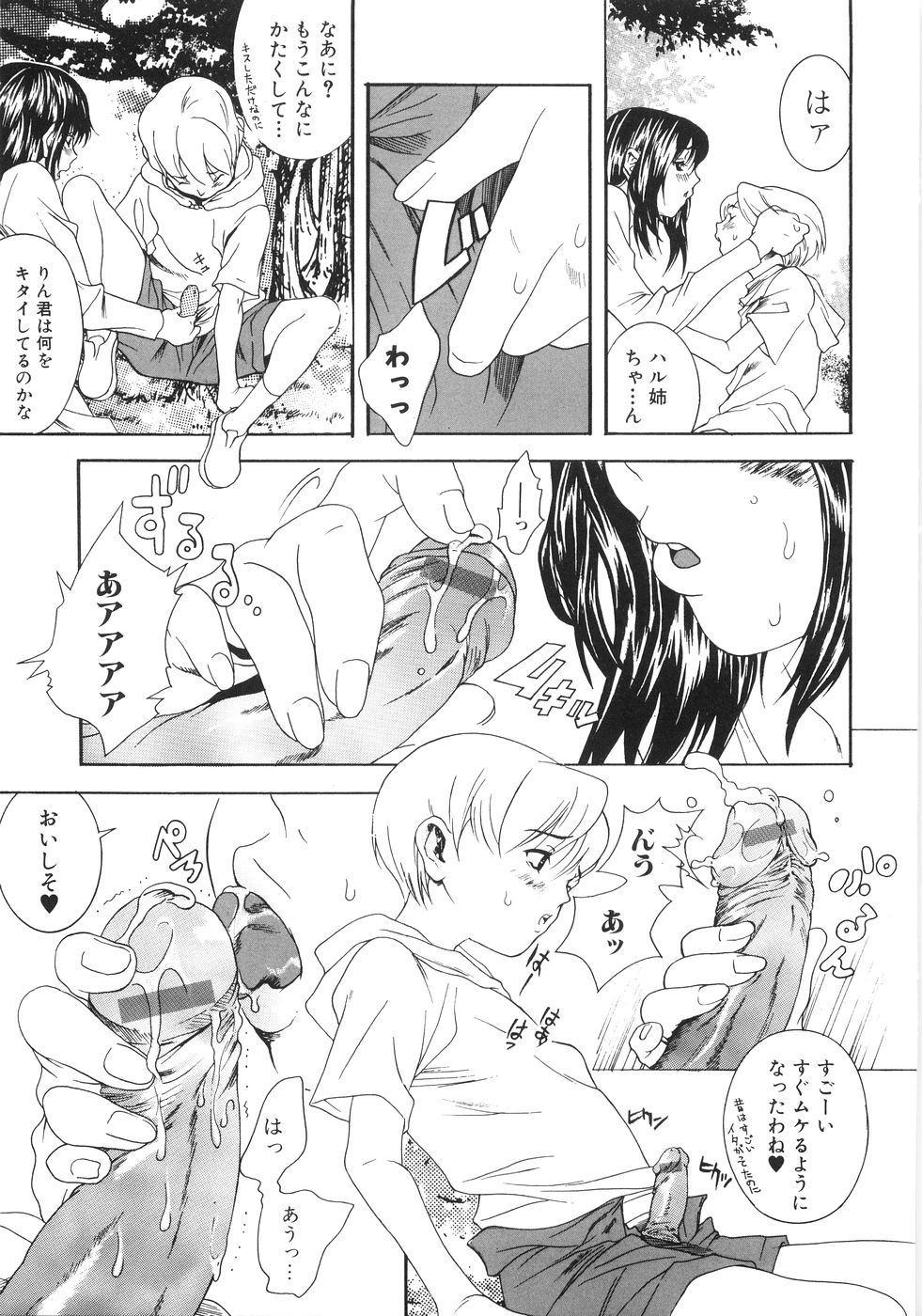 Honki Jiru - Cowper's Gland Liquid? or Love Juice?...?! 85
