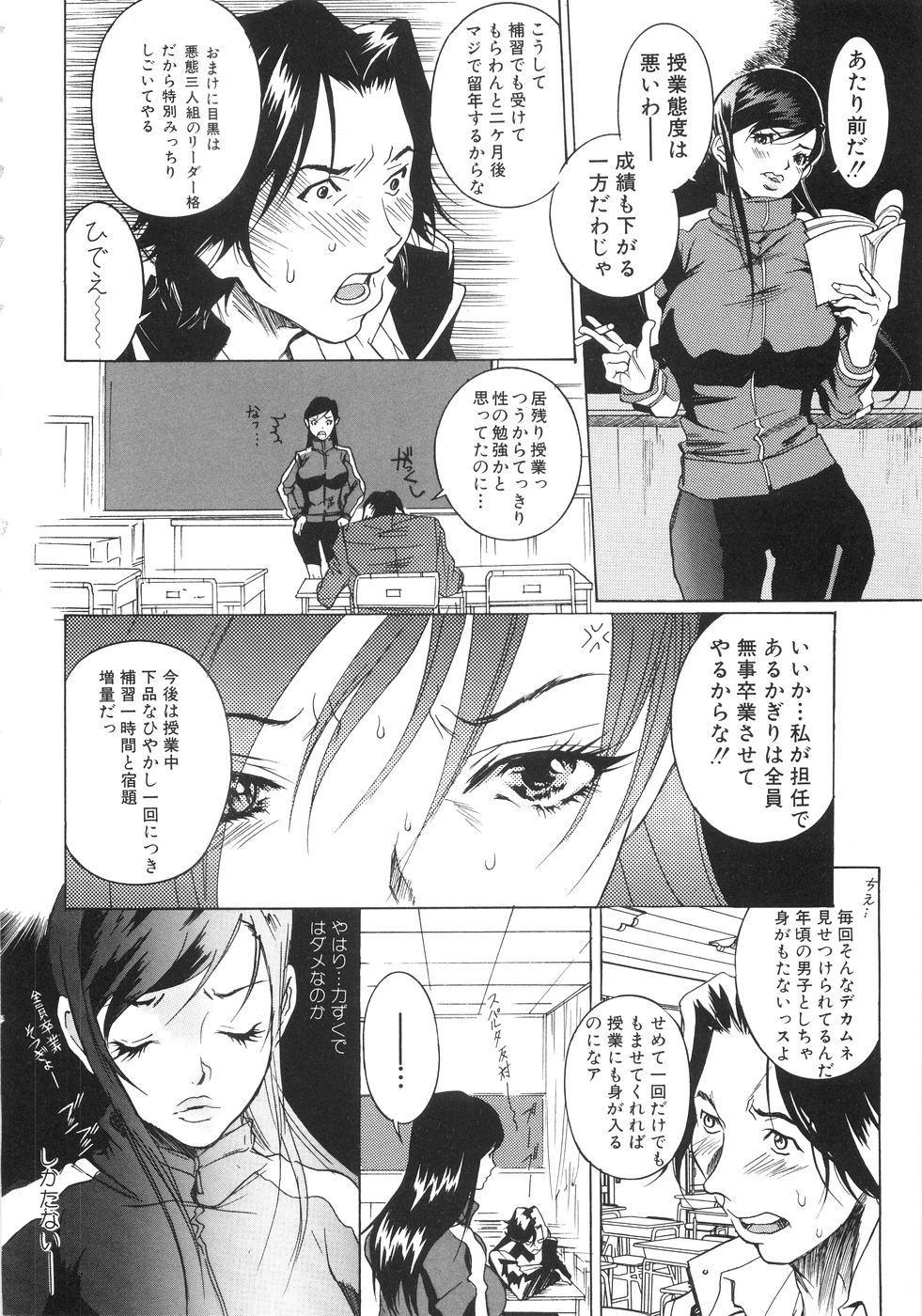 Honki Jiru - Cowper's Gland Liquid? or Love Juice?...?! 8