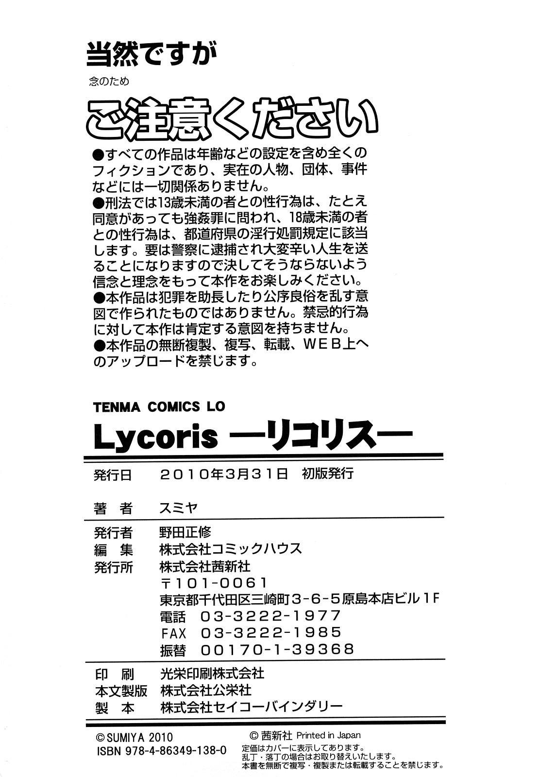 Lycoris 214