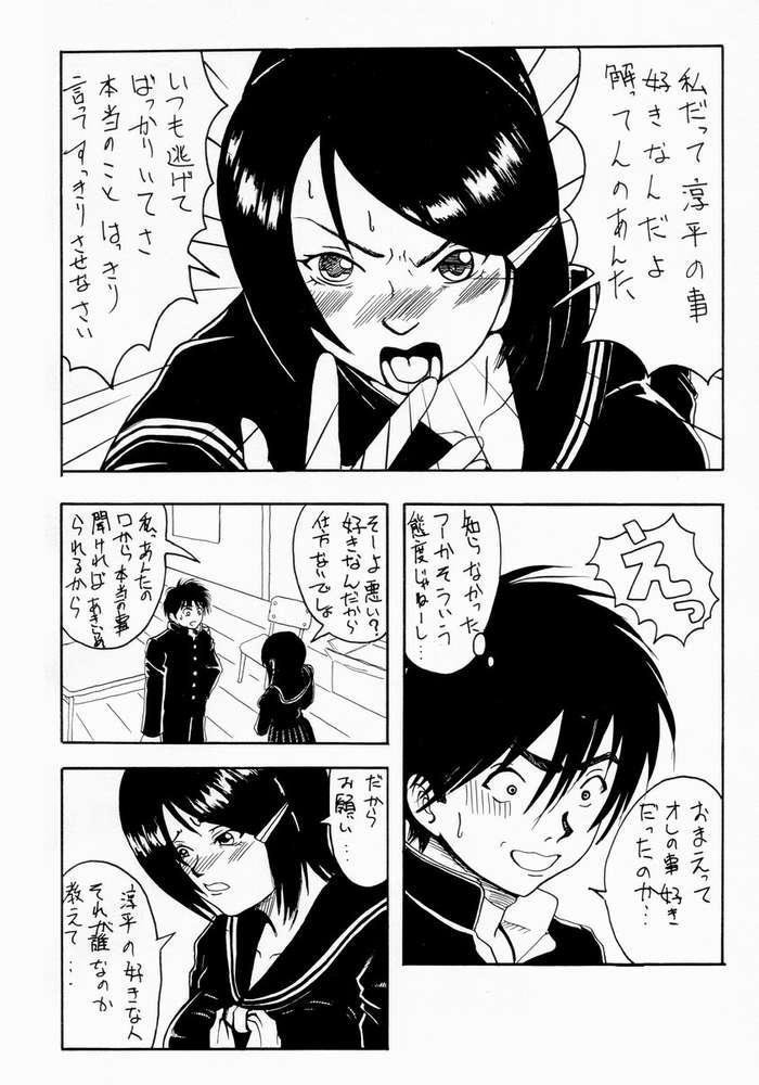Koki no Tane Vol.5 16